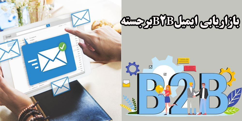 ایمیل B2B