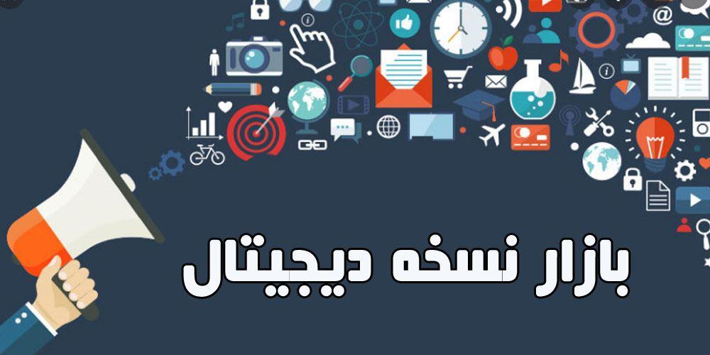 بازار نسخه دیجیتال