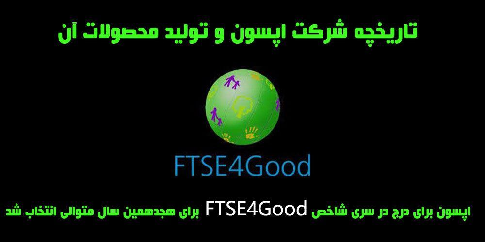 اپسون برای اقدامات ESG که به پایداری اجتماعی کمک می کنند ، شناخته شده است