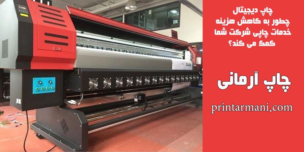 چاپ دیجیتال و کاهش هزینه خدمات چاپی شرکت شما کمک می کند؟