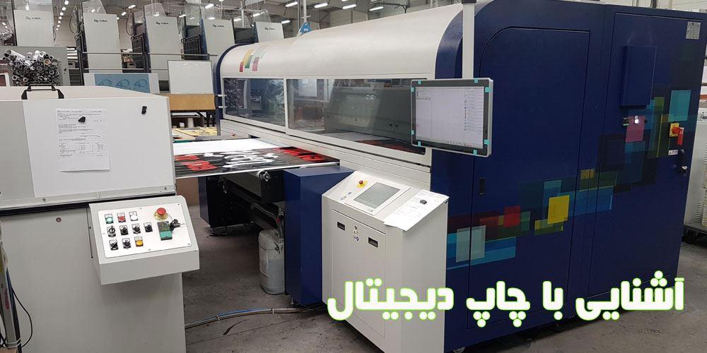 چاپ دیجیتال رنسانس صنعت چاپ
